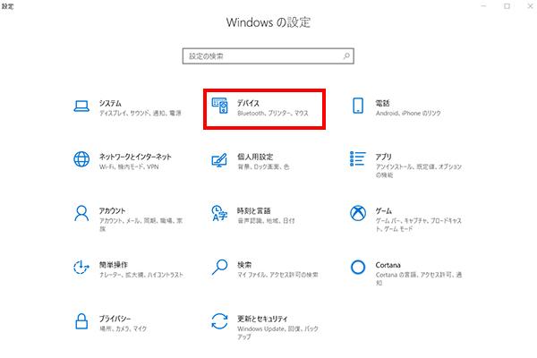 windowsの設定の「デバイス」