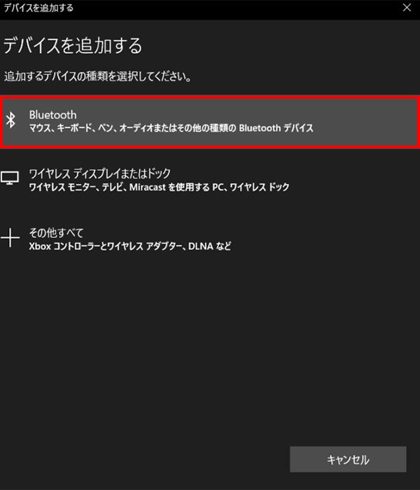 「デバイスを追加する」の画面