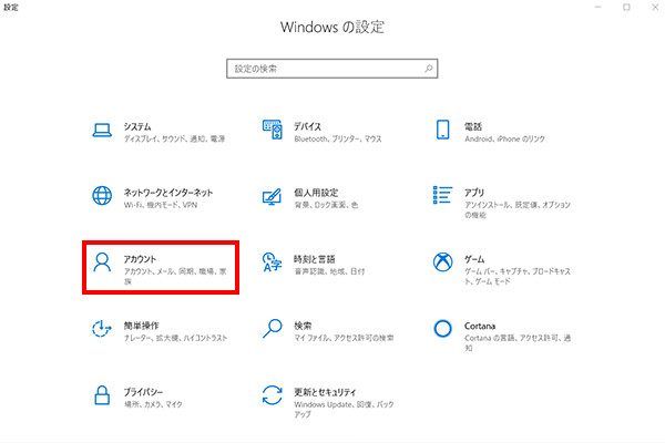 Windows の設定メニューの「アカウント」