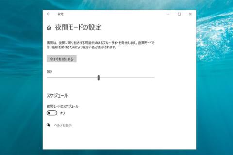 Windows 10の夜間モードを有効にしてブルーライトを軽減する方法のイメージ画像
