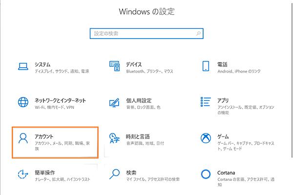 Windowsの設定の「アカウント」