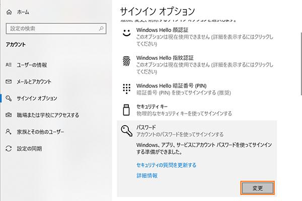 「パスワード」の変更ボタン
