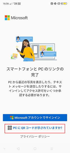 スマホ同期管理アプリ QRコード 表示 確認画面