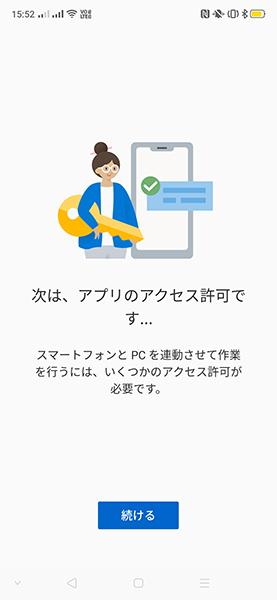 スマホ同期管理アプリ アクセス許可 確認画面