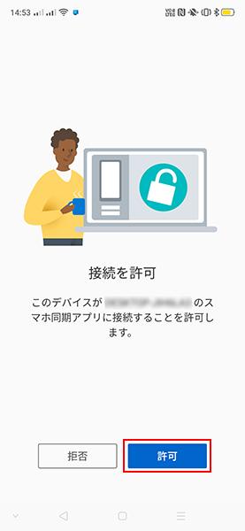 スマホ同期管理アプリ 接続許可確認 通知画面