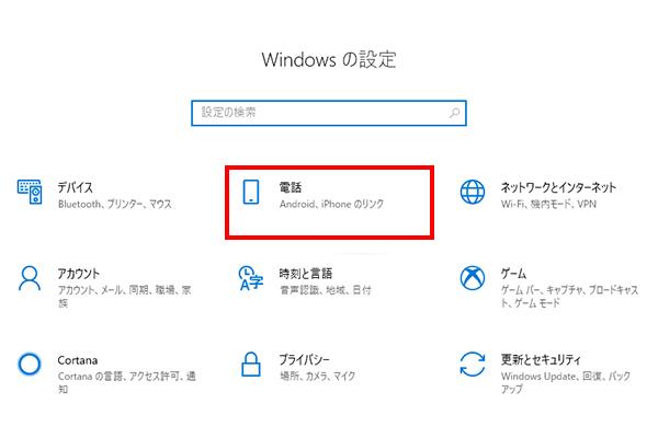 Windowsの設定一覧から「電話」を選択
