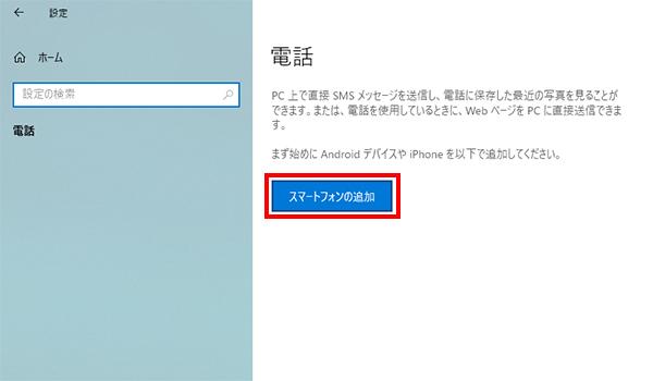 電話の設定メニューにて「スマートフォンの追加」を選択