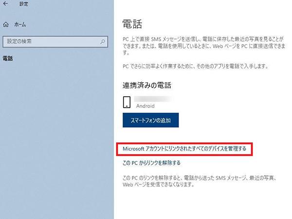 Windows側 電話 設定メニュー