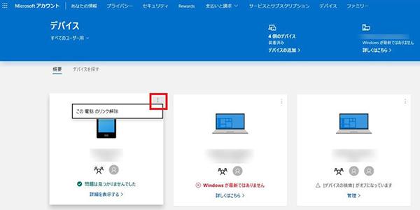 Microsoftアカウント管理ページ デバイス