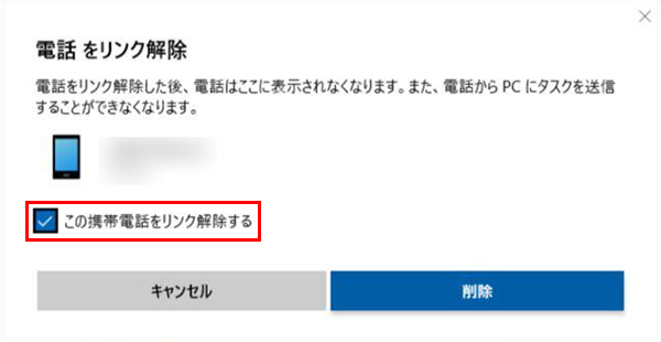 Microsoftアカウント管理ページ 電話のリンク解除 確認画面