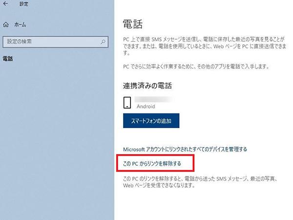 Windows側 電話 設定メニュー スマートフォンリンク解除 設定画面