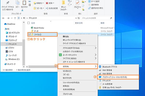 右クリックメニューにある「デスクトップ(ショートカットの作成)」