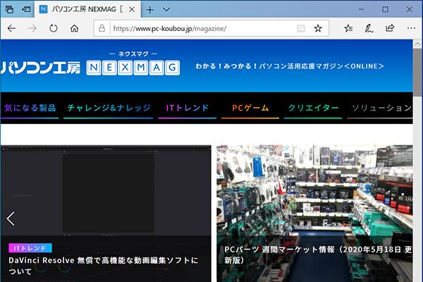 Microsoft EdgeでWebページを表示したところ