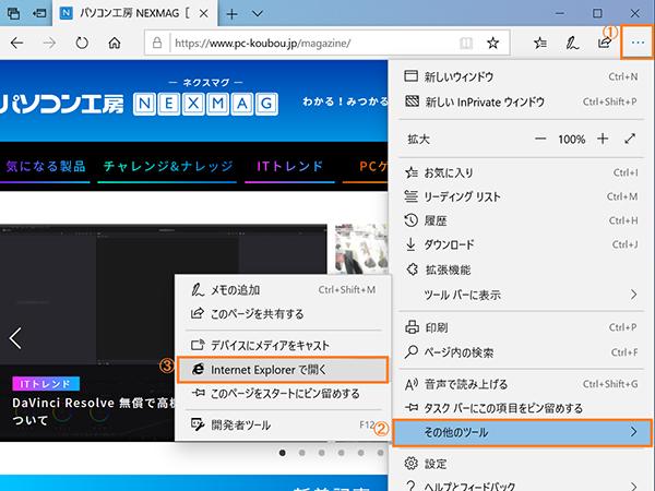 その他のツールの「Internet Explorerで開く」
