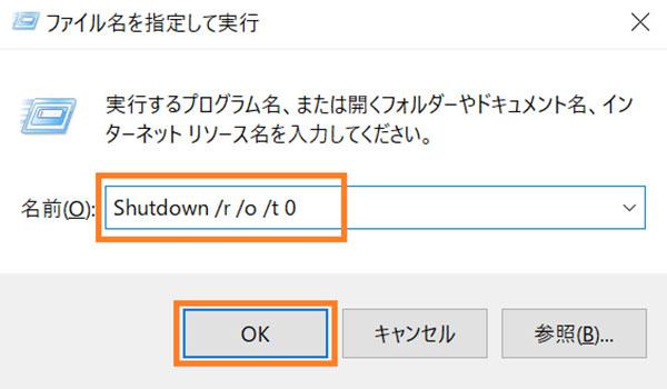 「Shutdown /r /o /t 0」を入力