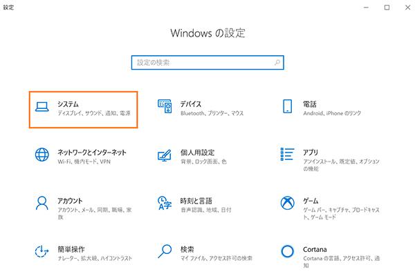 Windowsの設定の「システム」