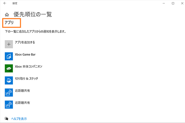 「アプリ」の通知設定画面