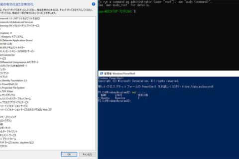 WSL 2(Windows Subsystem for Linux 2)の違いとインストール方法のイメージ画像