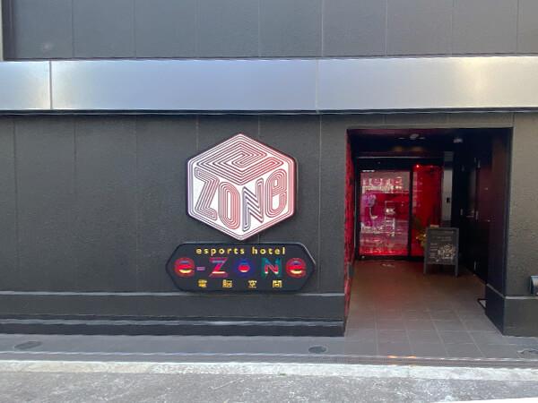 e-ZONe 入口