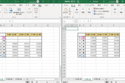 Excelでブック内のシートを並べて操作する方法のイメージ画像