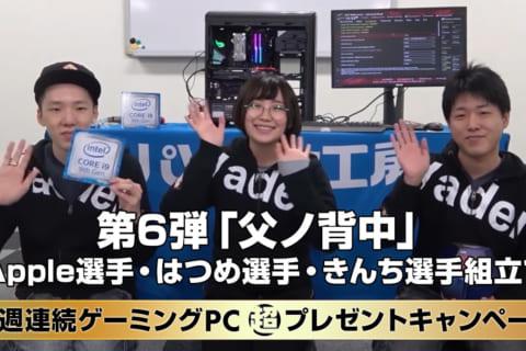 プロゲーミングチームコラボ 6週連続ゲーミングPC 超プレゼントキャンペーンのイメージ画像