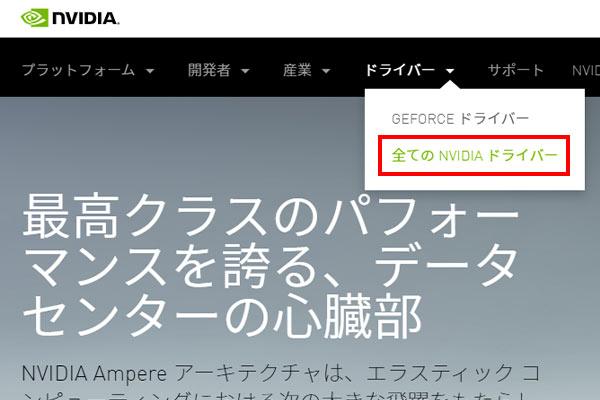 NVIDIAサイト トップページ