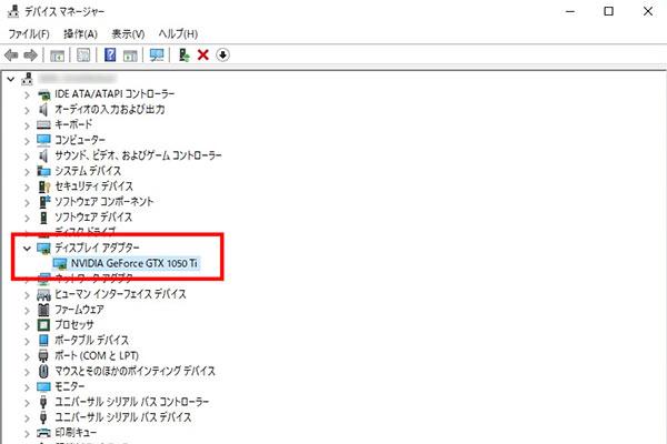 デバイスマネージャー 画面でディスプレイアダプターを確認