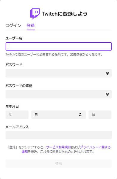 必要事項の登録画面