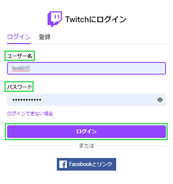 Twitchログイン画面
