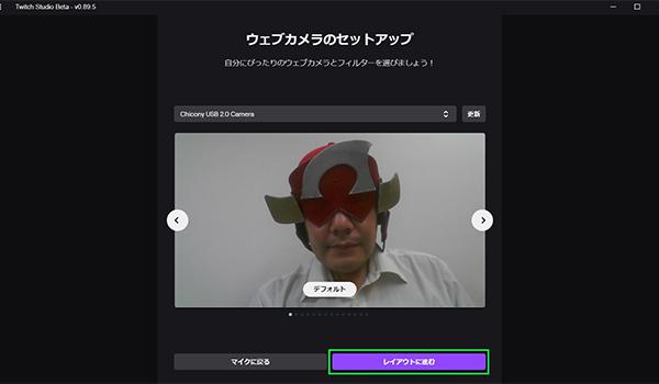 ウェブカメラの設定画面