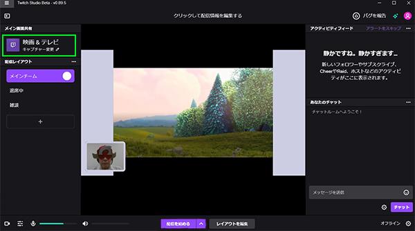 Twitch Studioのメイン画面