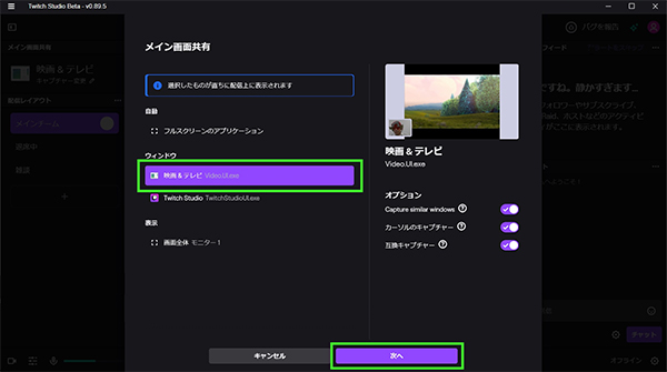 メイン画面共有の設定画面