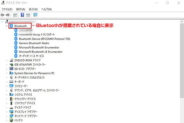 デバイスマネージャでBluetoothを確認している画面