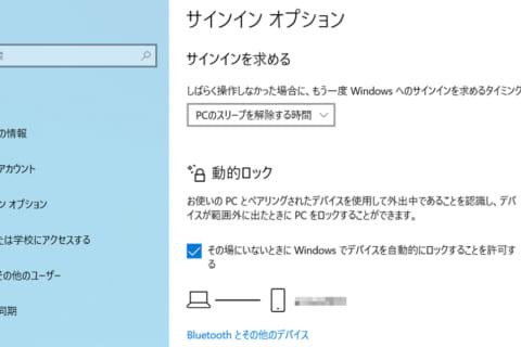Windows 10の動的ロックを設定する方法のイメージ画像