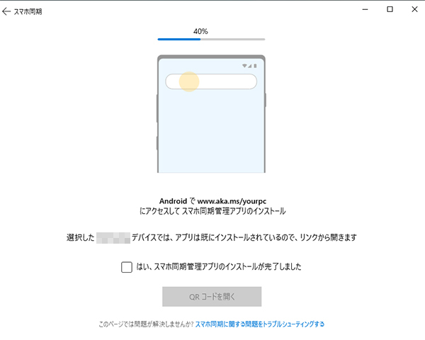 スマホ同期管理アプリへのアクセスを促す画面