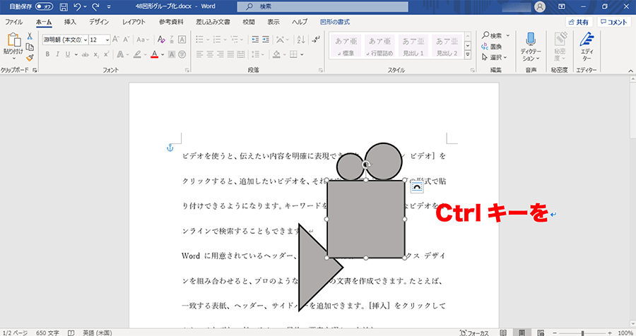WordやExcelで複数の図形や画像をグループ化する方法   パソコン工房 ...