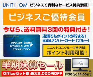 https://www.pc-koubou.jp/magazine/wp-content/uploads/2020/09/business_side_240_11.jpg