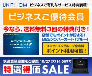 https://www.pc-koubou.jp/magazine/wp-content/uploads/2020/09/business_side_240_12_1.jpg
