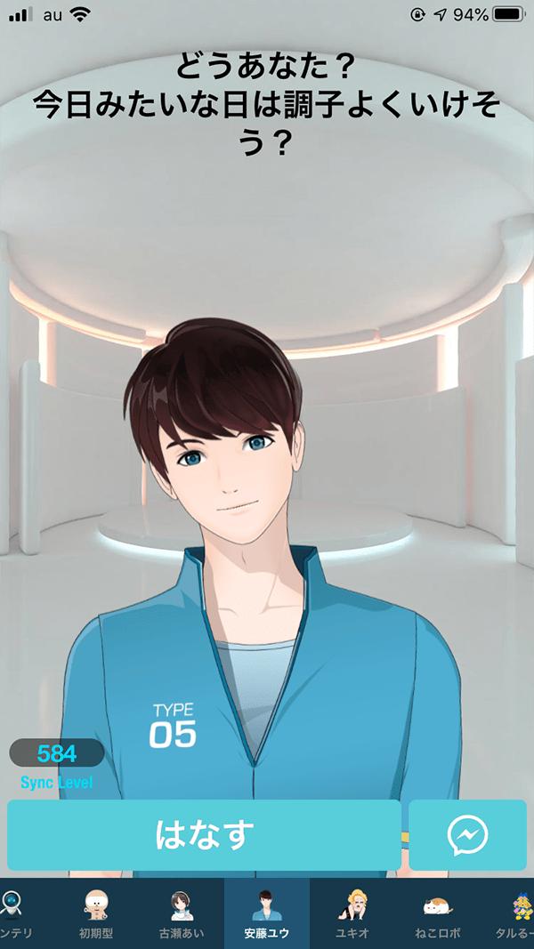 「SELF AI」イケメンロボver.