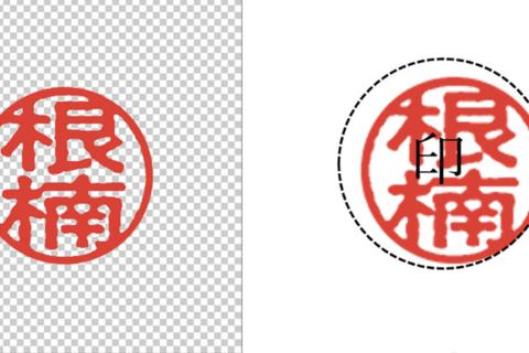 Photoshop テレワーク時代に便利な電子印鑑の作り方(デジタル印鑑)のイメージ画像