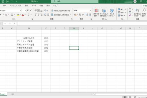 Excel 条件付き書式で作業完了項目に打ち消し線を表示するのイメージ画像