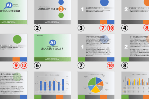 PowerPoint リンクボタンを活用したプレゼン資料の作り方のイメージ画像
