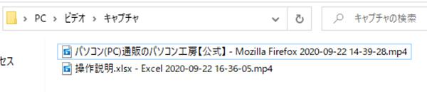 録画先フォルダの表示を「一覧」にしてファイル名を確認