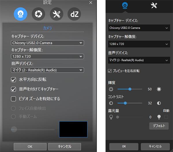 左:YouCam 9のカメラ設定、右:PerfectCamのカメラ設定