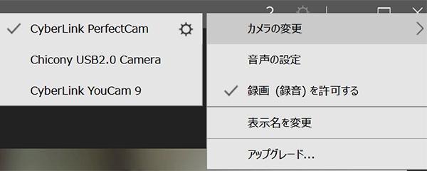 ウェブカメラの設定をCyberLink YouCam 9またはPerfectCamに変更