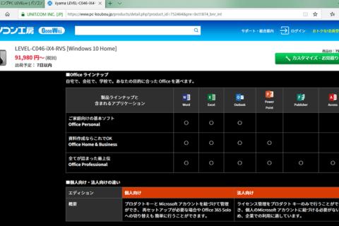 Excelでウェブ上の表データを取り込む方法のイメージ画像