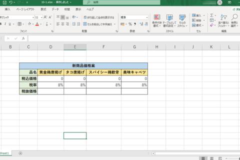 Excelで結果から求めたい数値を計算する方法[ゴールシーク]のイメージ画像