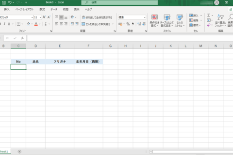 Excelで入力データに応じて全角と半角を自動で切り替える方法のイメージ画像