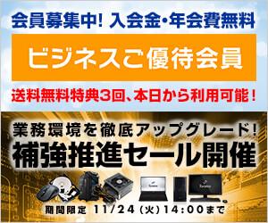 https://www.pc-koubou.jp/magazine/wp-content/uploads/2020/10/info_member_300.jpg