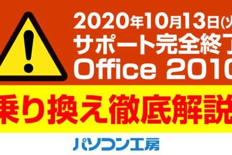 Office 2010 延長サポート終了にともなう乗り換え解説のイメージ画像